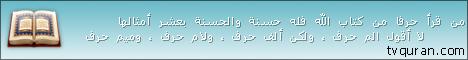 تواقيع قرانية tvquran_51.png